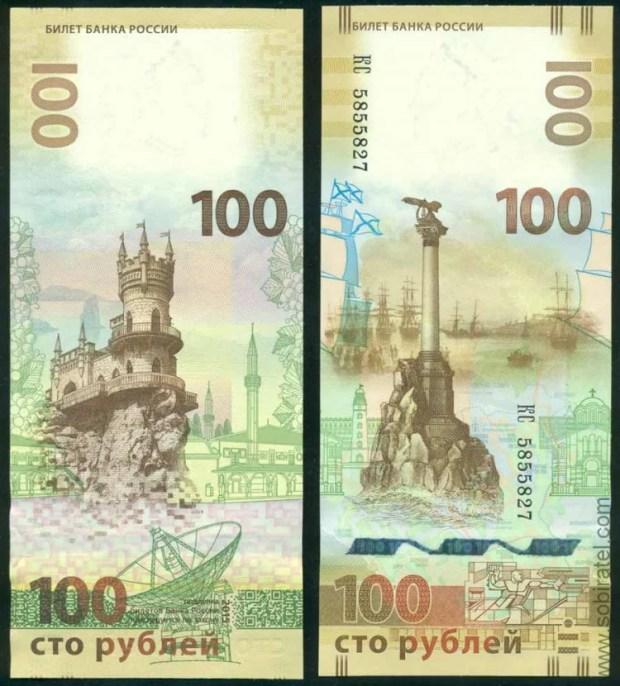 Банкноты РФ в 200 и 2000 рублей. Какими их видите вы?