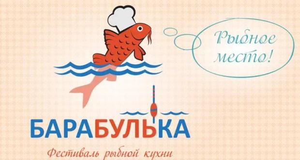 В пятницу в Феодосии открывается фестиваль «Барабулька». Программа