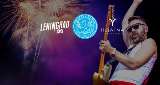 В Балаклаве споют «Ленинград» и Полина Гагарина