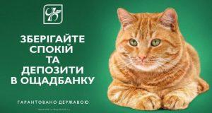 Ощадбанк Украины намерен отсудить у России 1 миллиард долларов