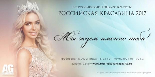 Российская красавица. Афиша