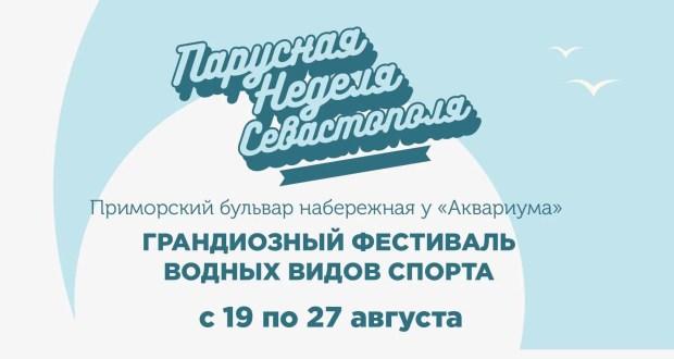 """Фестиваль """"Парусная Неделя Севастополя"""" стартует 19 августа"""