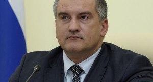 Сергей Аксенов не поедет в Москву