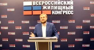 Крымчане на Всероссийском жилищном конгрессе