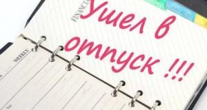 4% россиян этим летом выбрали отдых в Крыму, 11% - в Краснодарском крае
