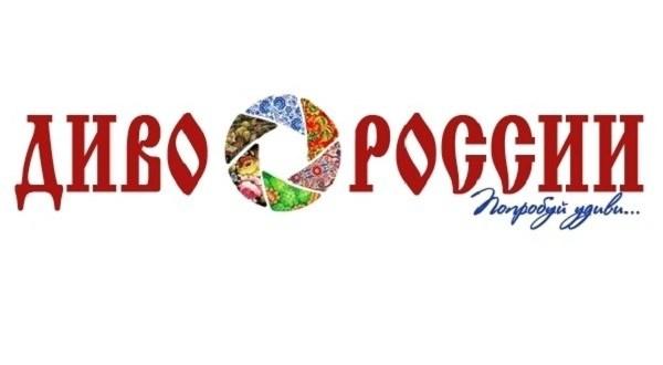 Подведены итоги конкурса видеопрезентаций «Диво России»
