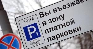 Время бесплатной парковки в аэропорту Симферополя увеличат
