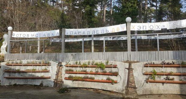 """""""Параллель двух эпох"""" провели на """"Маленькой ферме"""" в Гаспре"""