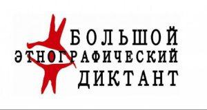 В Севастополе этнографический диктант написали 159 человек