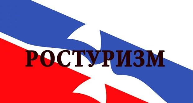 Ростуризм: украинские ракетные стрельбы на турпоток в Крым не повлияют