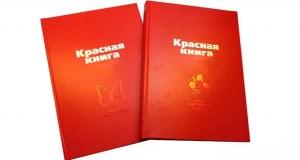 Красная Книга Севастополя будет издана в декабре