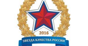 """У пяти крымских производителей теперь есть """"Звезда качества России"""""""