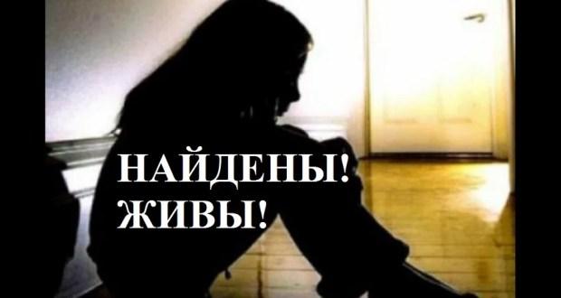 Пропавшие в Крыму девочки найдены