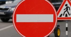 Внимание! В Симферополе сегодня перекроют движение
