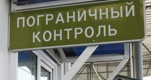 Чтобы попасть в Крым, украинец поменял фамилию, но…
