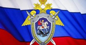 Следственный комитет России сегодня отмечает шестую годовщину