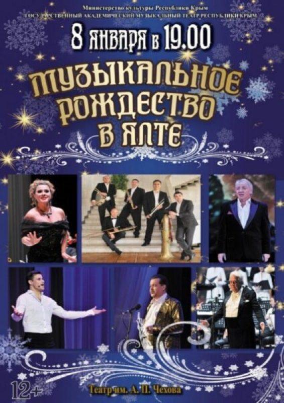 Ялтинцев и гостей ЮБК приглашают на «Музыкальное Рождество»