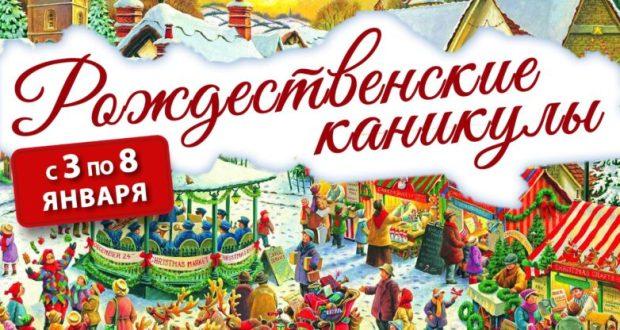 """В Симферополе - """"Рождественские каникулы""""!"""