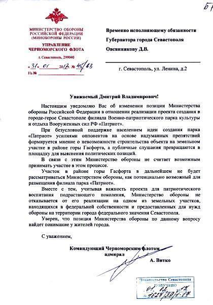 Парк «Патриот» в Севастополе будет. Но не у горы Гасфорта