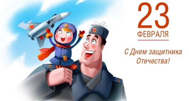 В День защитника Отечества – о настоящих мужчинах России