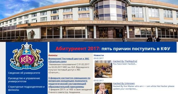 Хакеры взломали сайт КФУ им.Вернадского