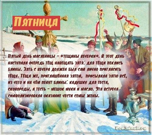 Масленица в Крыму - началась разгульная неделя!