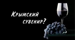 Крымские виноделы хотят продавать вино в аэропортах