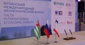 Европейские парламентарии собираются в Крым на Ялтинский международный форум