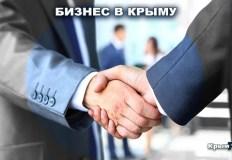Победить санкции Крыму помогут… отмена налогов, биткоины и блокчейн