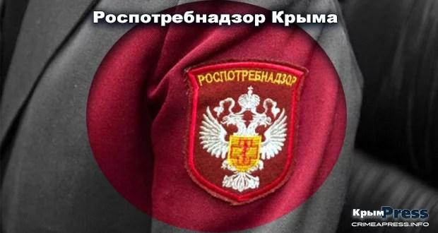 Роспотребнадзор Крыма