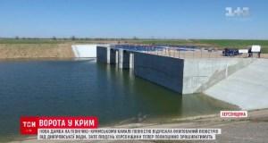 ООН промолчит? Украина окончательно отрезала Крым от пресной воды