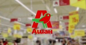 «Auchan» продолжит работу в Крыму