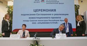 На Ялтинском международном экономическом форуме подписаны несколько соглашений