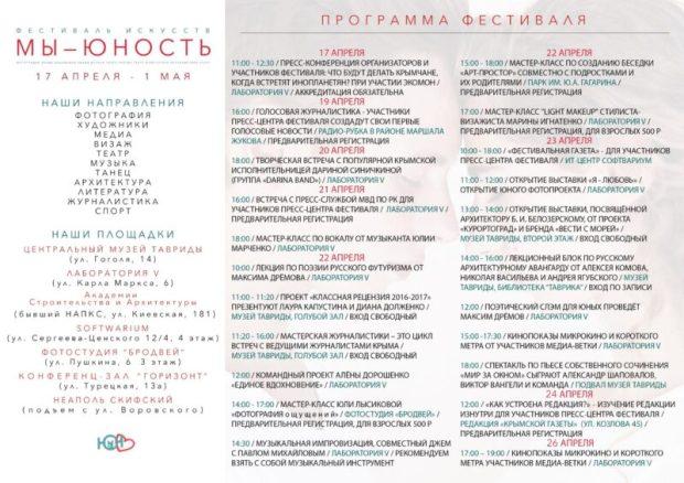 """17 апреля в Симферополе стартует фестиваль искусств """"МЫ - ЮНОСТЬ"""""""