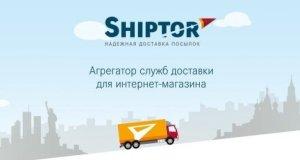 Фулфилмент для интернет-магазинов в Москве от сервиса Шиптор