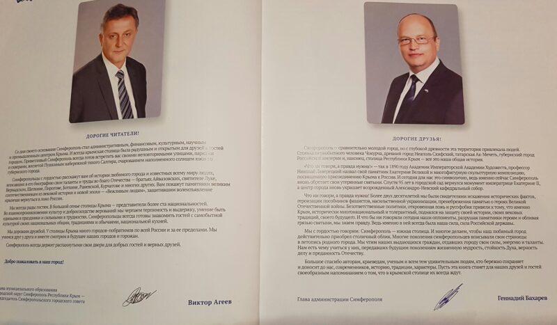 Власти Симферополя издали подарочную книгу с иллюстрациями «экстремизма»