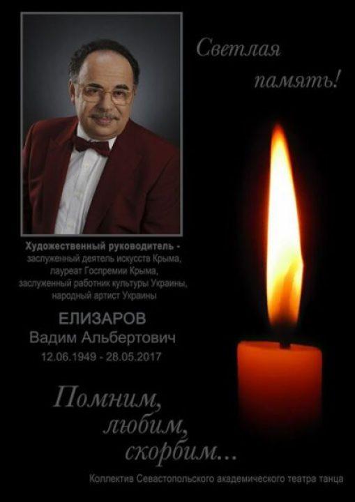 Ушел из жизни В.Елизаров