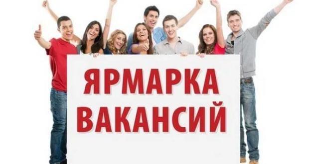 19 мая в Симферополе состоится традиционная ярмарка вакансий
