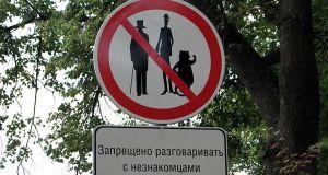 Почти булгаковская история из Ялты: никогда не заговаривайте с незнакомцами