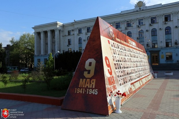 В Симферополе открылась «Стена памяти», посвященная крымчанам – героям Великой Отечественной