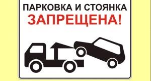 В Симферополе до 24 июля запретили парковаться на улице Жуковского