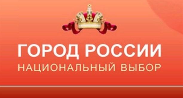 """В рейтинге """"Город России"""" Севастополь пока 19-й, Симферополь - 29-й"""