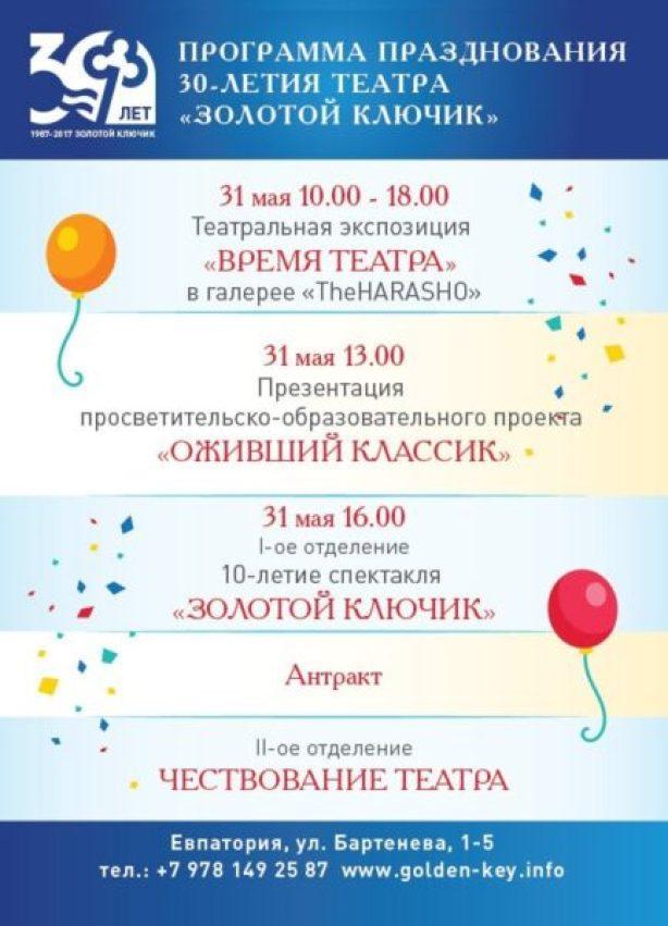 """Евпаторийский театр """"Золотой ключик"""" зовёт на юбилей!"""