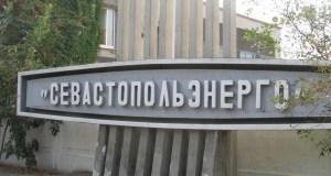 «Севастопольэнерго» станет российской компанией