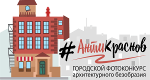 К финалу конкурса архитектурного безобразия #АнтиКраснов все готово