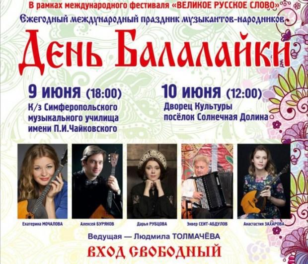 """10 июня в Солнечной долине - """"День Балалайки"""""""