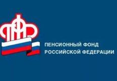 Пенсионный фонд России о возможностях добровольной уплаты страховых взносов