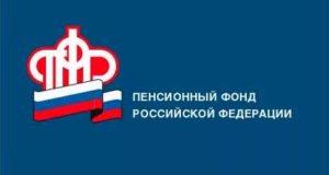 Пенсионный фонд РФ в Севастополе - как получить услуги ведомства