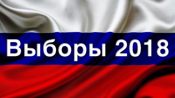Официально: в День воссоединения Крыма с Россией пройдут выборы Президента страны