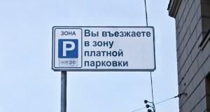Заксобрание Севастополя – автомобилистам: не хочешь платить за парковку, заплатишь штраф
